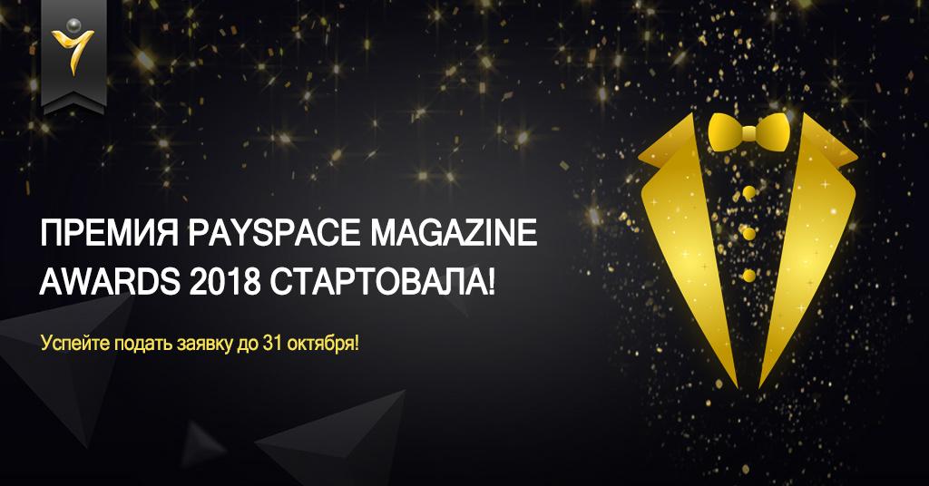 PaySpace Magazine Awards-2018