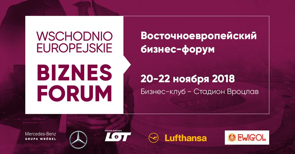 Восточноевропейский бизнес-форум