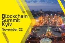 В столице пройдет Blockchain Summit Kyiv 2018
