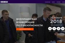 В Украине пройдет конференция по IT-безопасности UA.SC 2018