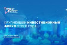 В Киеве пройдет крупнейший инвестиционный форум 2018 года