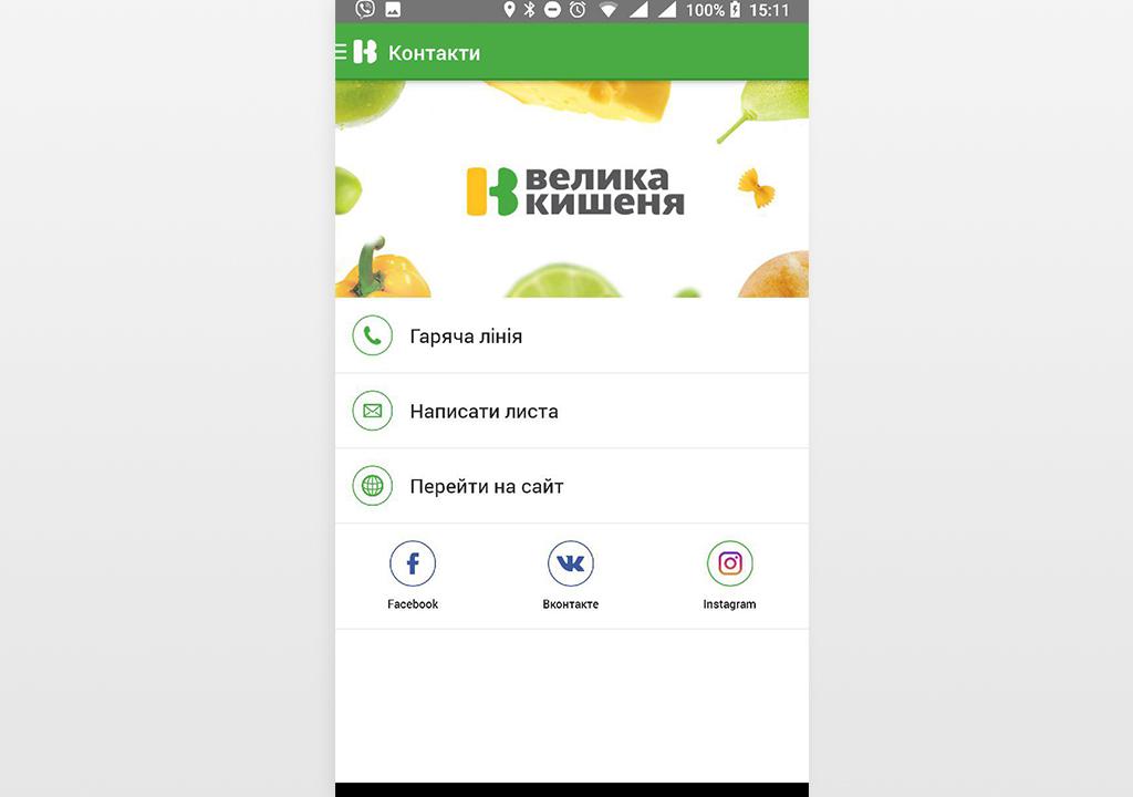 мобильное приложение супермаркета