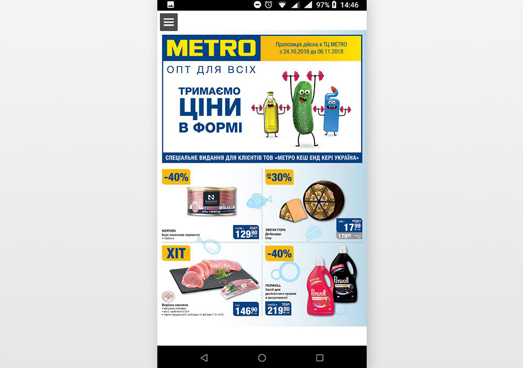 скачать приложение Metro