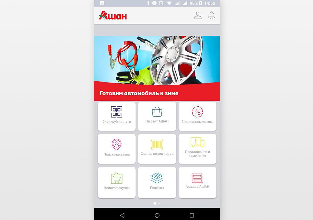 приложение Ашана
