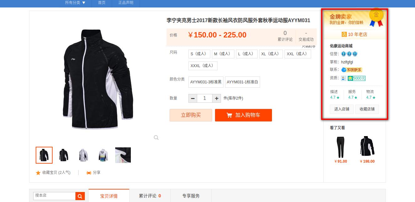 как заказать товар на taobao