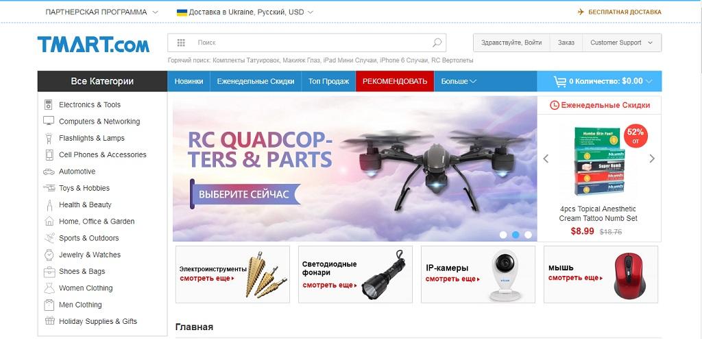 1b50211bc48 Китайские интернет магазины на русском  рейтинг 2018 года