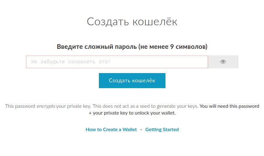как зарегистрировать кошелек ethereum