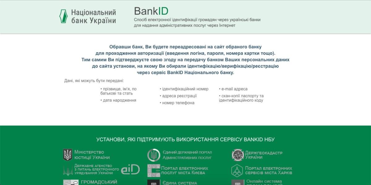 bankid bankid cryptoplugin bankid приватбанк bankid приват24
