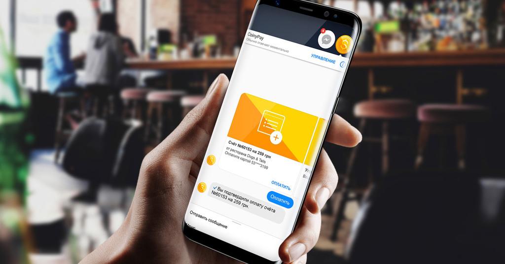 coinypay финтех-стартапы Украина 2018