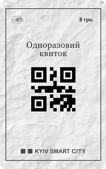 билет с QR-кодом