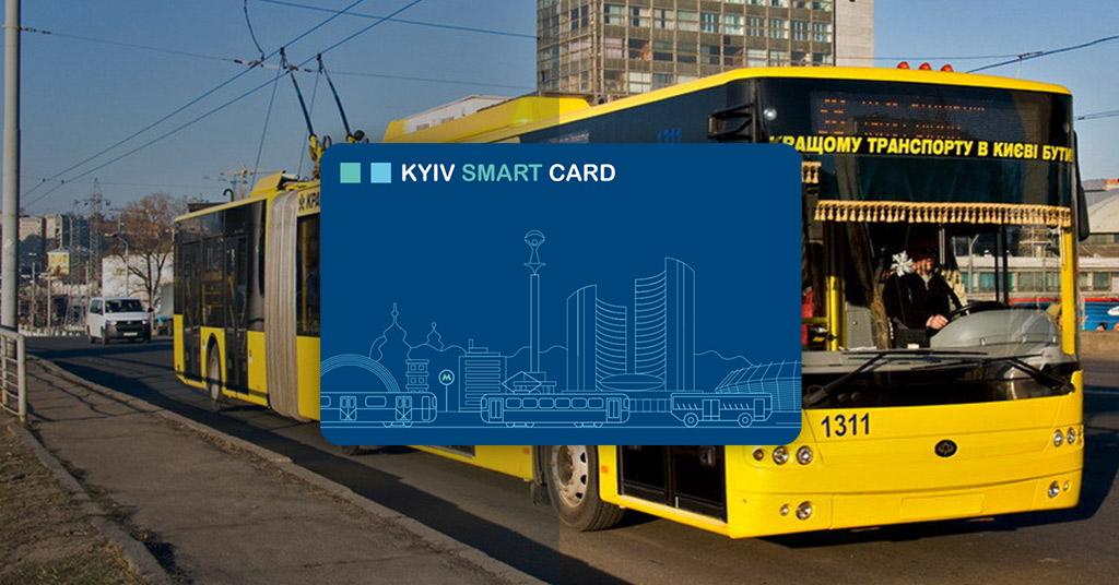 электронный билет в Киеве