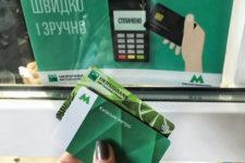 В кассах метро можно будет оплатить билет банковской картой
