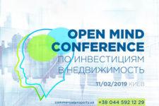 В Киеве пройдет конференция по инвестициям в недвижимость