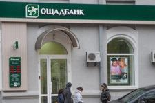 Кабмин одобрил участие Ощадбанка в Фонде гарантирования вкладов
