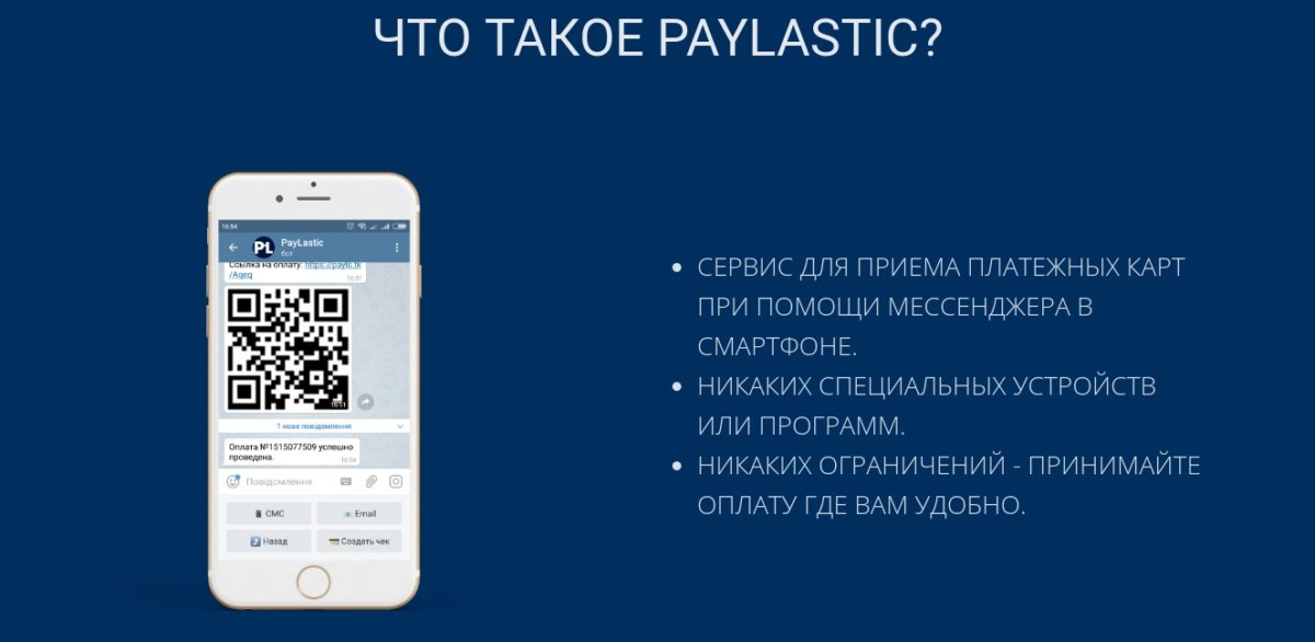 PayLastic фінтех-стартапи Україна 2018