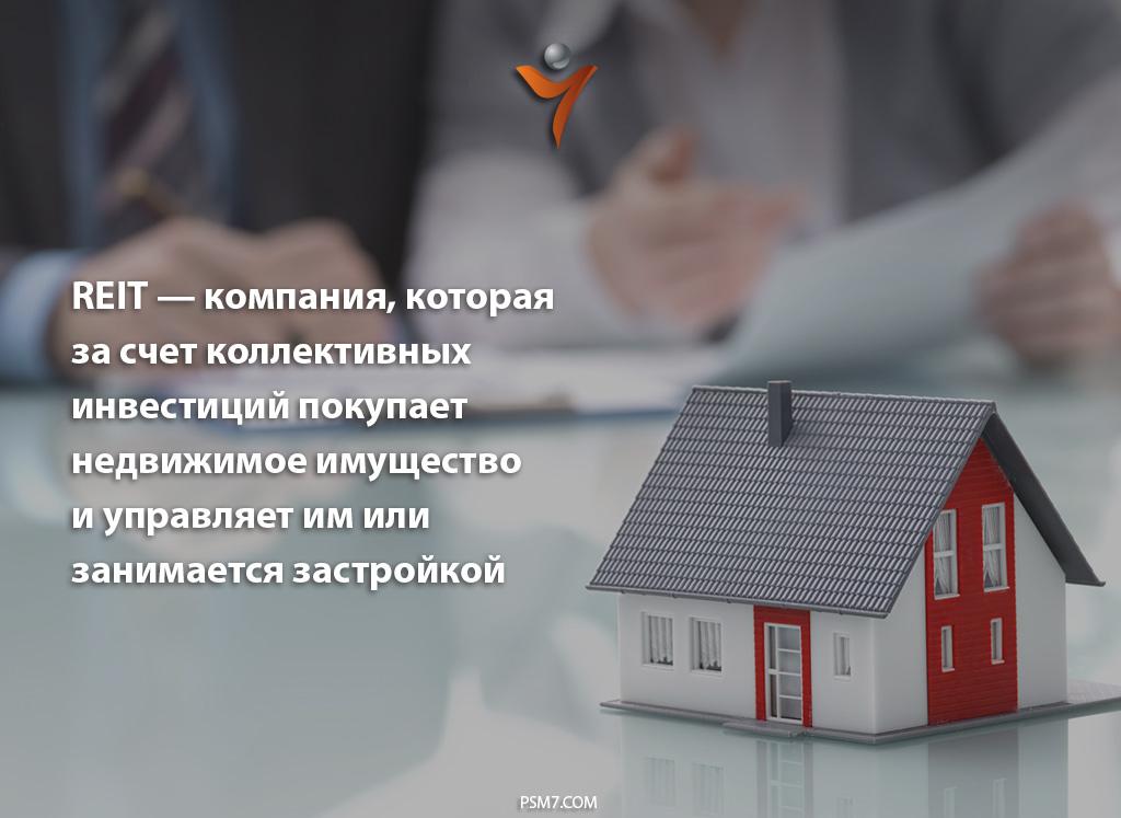 инвестиции в недвижимость украина 2018