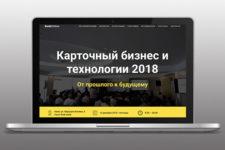 В Киеве пройдет конференция про карточный бизнес и платежи