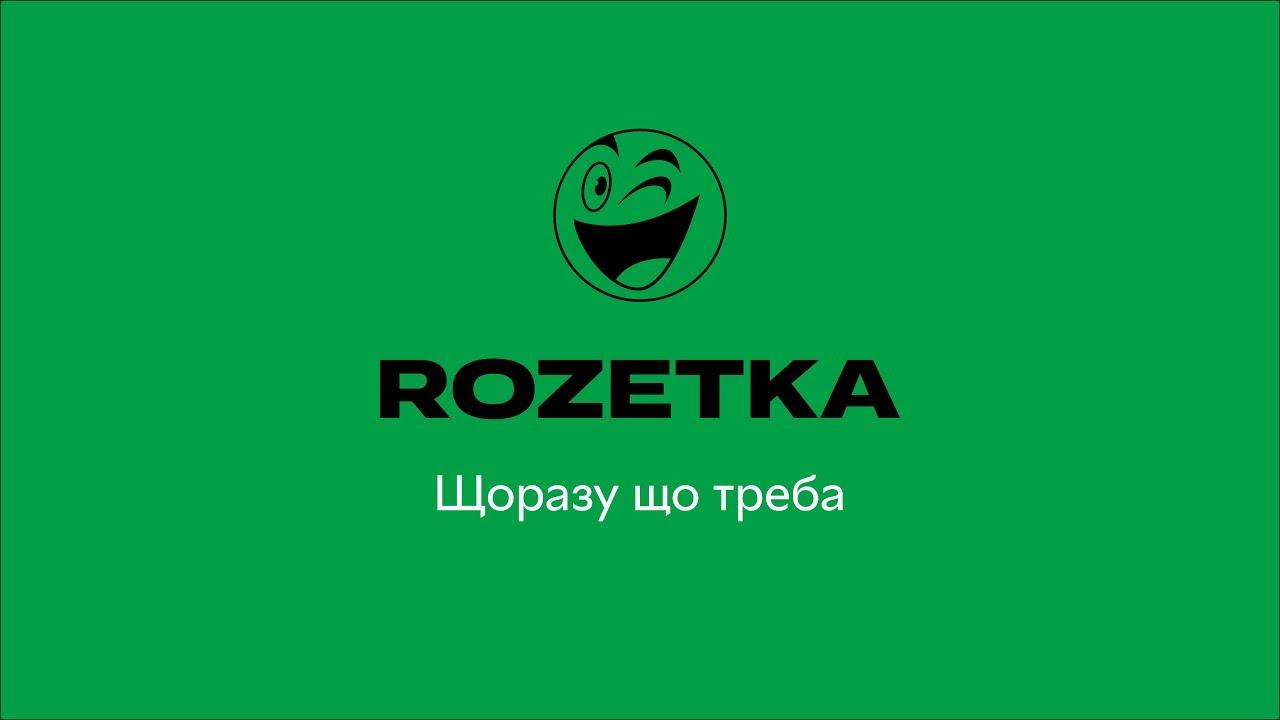 маркетплейсы в Украине розетка