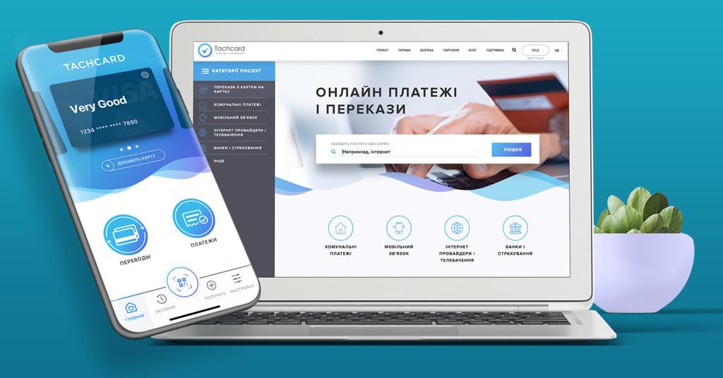 Tachcard финтех-стартапы Украина 2018