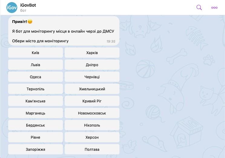 telegram-бот igov боты телеграм в Украине