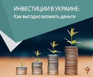 Инвестиции в Украине