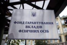 ФГВФЛ отчитался о выплатах вкладчикам украинских банков-банкротов