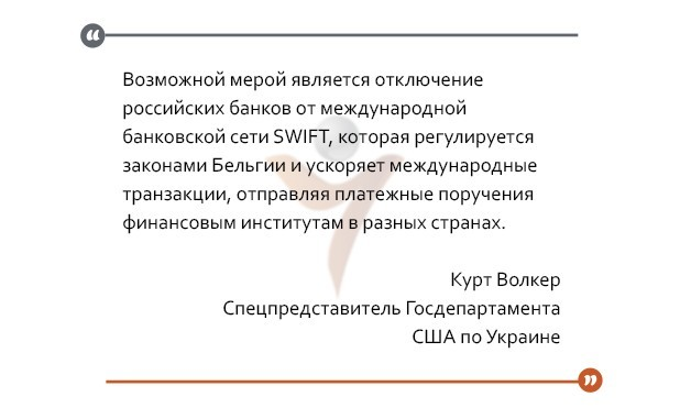 SWIFT сша курт волкер