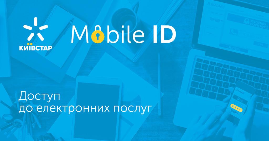 киевстар mobile id