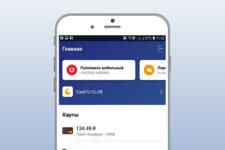 Кешбэк до 20% и новый дизайн: Альфа-Банк обновил мобильное приложение