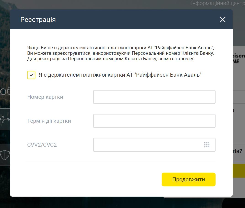 как зарегистрироваться в онлайн банке