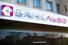 Украинский банк перешел под управление швейцарских инвесторов