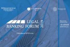 В Киеве состоится форум для представителей банковского сектора