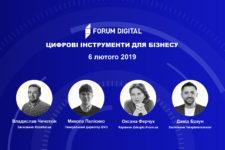 В Киеве состоится форум о цифровой трансформации бизнеса