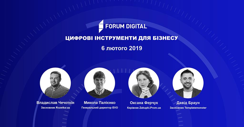 цифровая трансформация Forum Digital