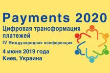 В Киеве пройдет конференция о цифровой трансформации платежей