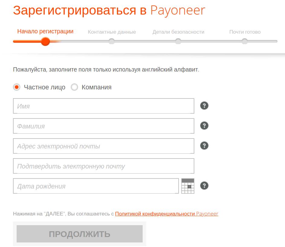 как создать аккаунт Payoneer