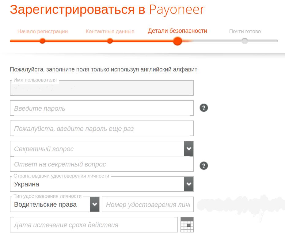 открыть счет в Payoneer