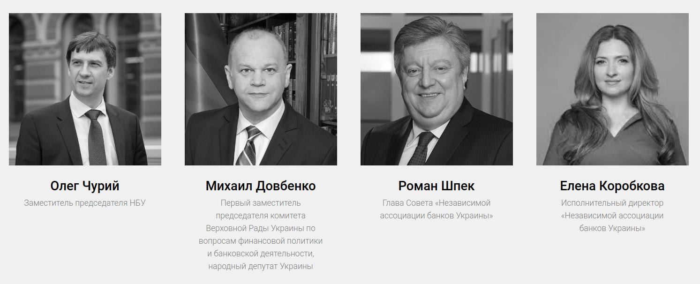 Украинский валютный форум