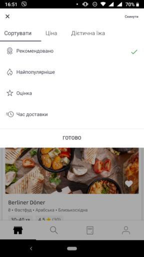 Uber Eats в Украине