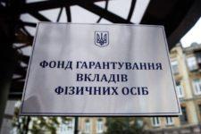 ФГВФЛ не может увеличить сумму гарантирования вкладов из-за миллиардных долгов