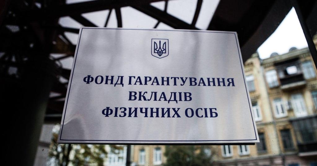 фгвфл фонд гарантирования вкладов физических лиц