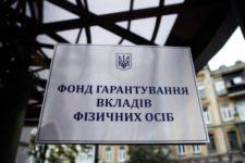 В Украине упростили процедуру вывода банков с рынка
