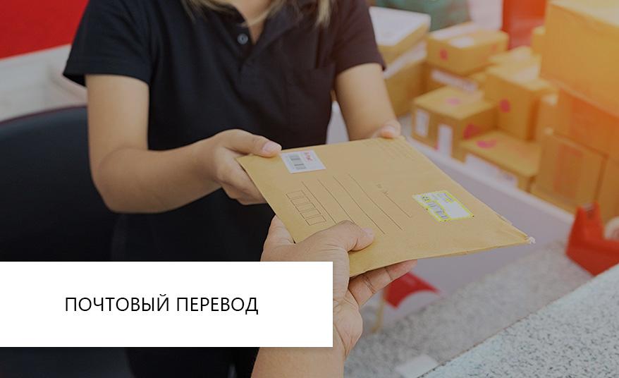какперевести деньги из России в Украину