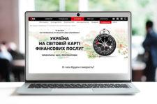 В Киеве пройдет XIX Payments & XII Security EMA Conference
