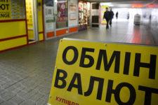 Нацбанк назвал количество нелегальных обменников в Украине