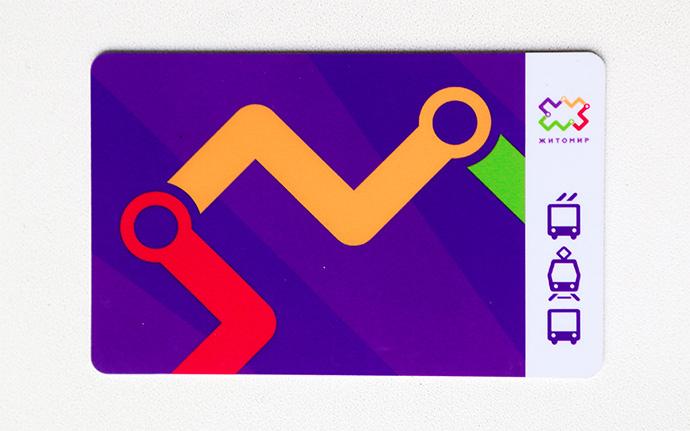 электронный билет в Житомире