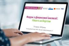 В Киеве пройдет форум о доступности финансовых сервисов