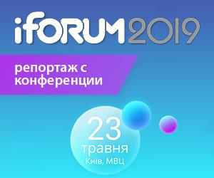 iForum-2019