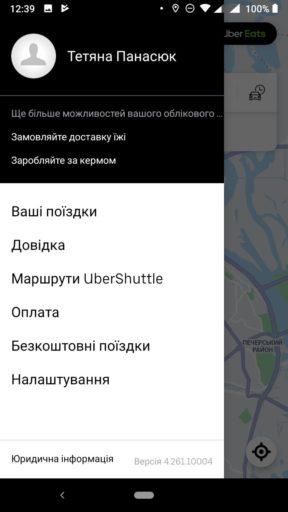 маршруты Uber Shuttle