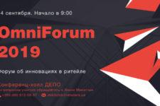 В Киеве пройдет Форум об инновациях в ритейле